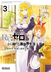 Re:ゼロから始める異世界生活 第四章 聖域と強欲の魔女 3