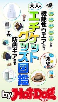 バイホットドッグプレス 大人のエチケットグッズ図鑑 2019年8/23号