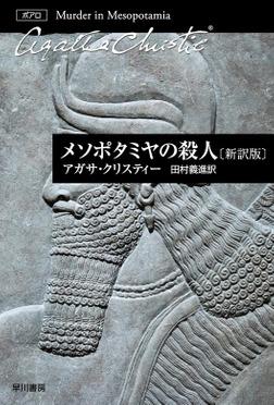 メソポタミヤの殺人〔新訳版〕-電子書籍