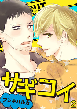 サギコイ(2)-電子書籍