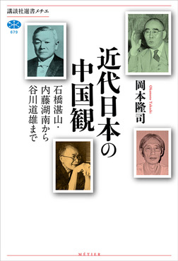 近代日本の中国観 石橋湛山・内藤湖南から谷川道雄まで-電子書籍