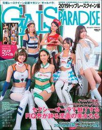 GALS PARADISE 2019 トップレースクイーン編