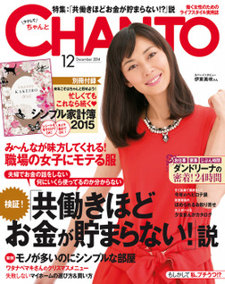 CHANTO 2014年 12月号-電子書籍