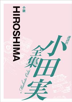 HIROSHIMA 【小田実全集】-電子書籍