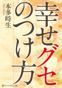 幸せグセのつけ方(アルファポリス文庫)