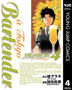 バーテンダー a Tokyo 4-電子書籍
