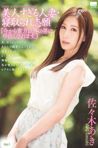 【中出し】美人すぎる人妻 Vol.1 / 佐々木あき