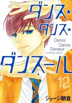 ダンス・ダンス・ダンスール(12)-電子書籍