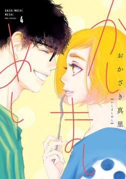 かしましめし(4)【電子限定特典付】-電子書籍