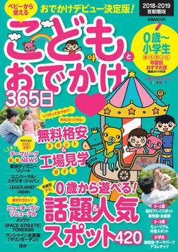 こどもとおでかけ365日 2018-2019 首都圏版-電子書籍