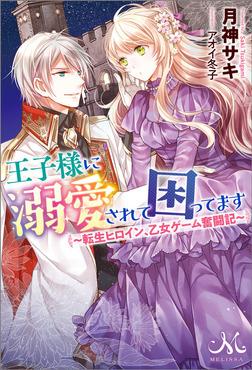 王子様に溺愛されて困ってます ~転生ヒロイン、乙女ゲーム奮闘記~-電子書籍