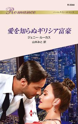 愛を知らぬギリシア富豪-電子書籍