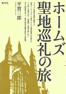 ホームズ聖地巡礼の旅-電子書籍