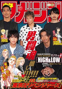 週刊少年マガジン 2017年49号[2017年11月8日発売]-電子書籍