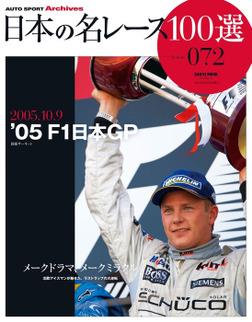 日本の名レース100選 Vol.072-電子書籍