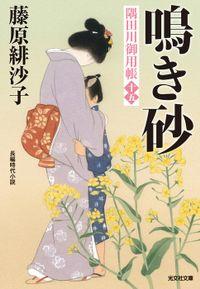 鳴き砂~隅田川御用帳(十五)~