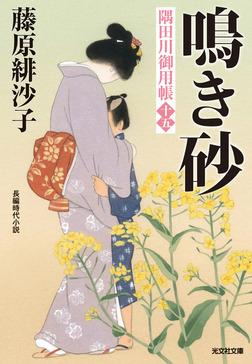 鳴き砂~隅田川御用帳(十五)~-電子書籍