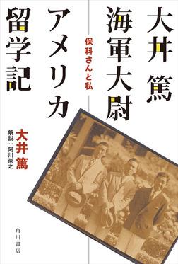 大井篤海軍大尉アメリカ留学記 保科さんと私-電子書籍
