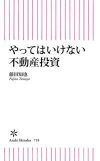 やってはいけない不動産投資(朝日新書)