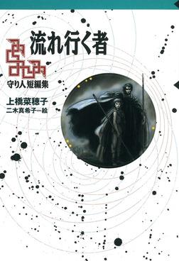 【番外編】 守り人短編集 流れ行く者-電子書籍