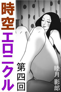 時空エロニクル 第四回-電子書籍