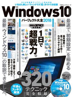 100%ムックシリーズ Windows10パーフェクト大全2018-電子書籍