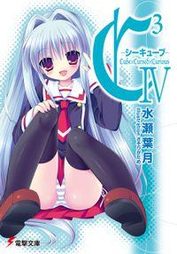C3 -シーキューブ- IV
