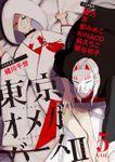東京オメガバースII vol.5