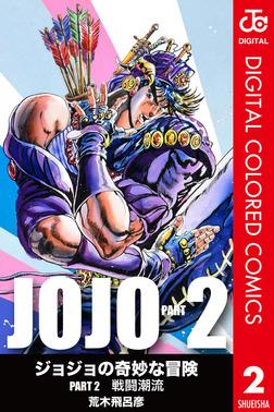 ジョジョの奇妙な冒険 第2部 カラー版 2-電子書籍