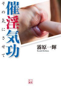 催淫気功 その気にさせて(二見文庫)