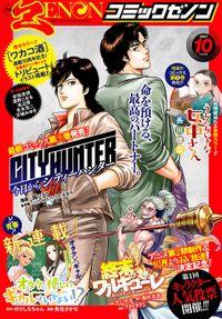 月刊コミックゼノン2021年10月号