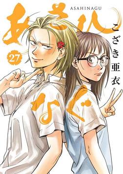 あさひなぐ(27)-電子書籍
