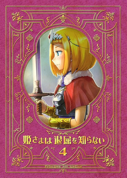 姫さまは退屈を知らない4[同人誌版]-電子書籍
