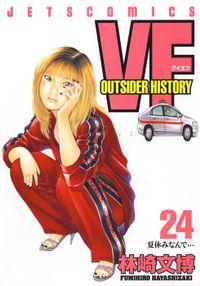 VF-アウトサイダーヒストリー- 24巻