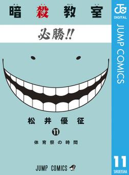 暗殺教室 11-電子書籍