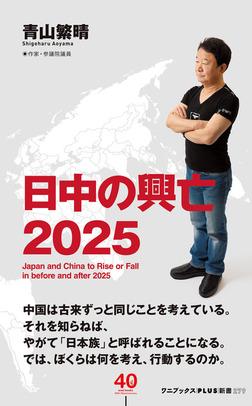 日中の興亡2025-電子書籍
