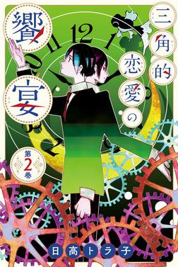 三角的恋愛の饗宴(2)-電子書籍