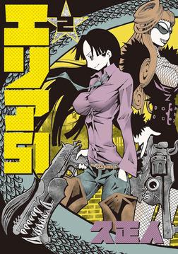 エリア51 2巻-電子書籍