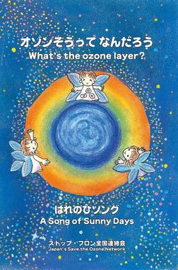 オゾンそうって なんだろう-電子書籍
