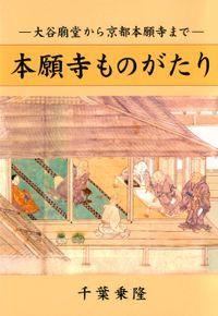 本願寺ものがたり 大谷廟堂から京都本願寺まで