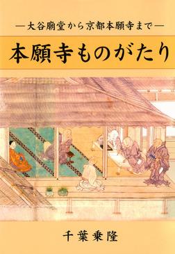 本願寺ものがたり 大谷廟堂から京都本願寺まで-電子書籍