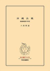 沖縄決戦 高級参謀の手記