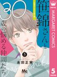 笹錦さんと30歳の悩める仲間たち~恋愛カタログ番外編~ 分冊版 5