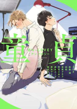 B's-LOVEY アンソロジー 童貞-電子書籍