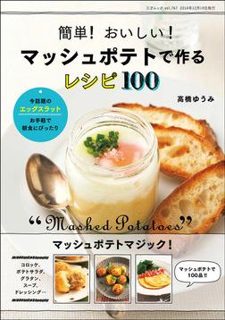 簡単! おいしい! マッシュポテトで作るレシピ100-電子書籍