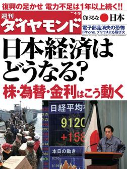 週刊ダイヤモンド 11年4月9日号-電子書籍