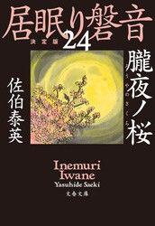 朧夜ノ桜 居眠り磐音(二十四)決定版