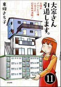 大家さん10年め。主婦がアパート3棟+家1戸!(分冊版) 【第11話】