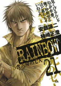 RAINBOW(21)