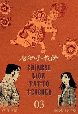 唐獅子教師 3-電子書籍